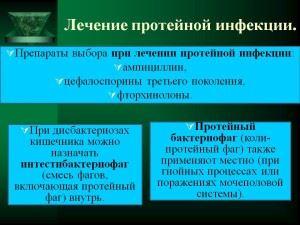 Лечение протейной инфекции