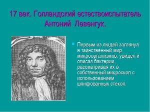 Антоний Левенгук