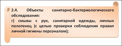 Объекты санитарно-бактериологического исследования